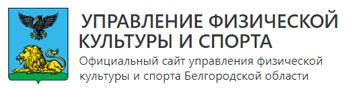 Управления физической культуры и спорта Белгородской области